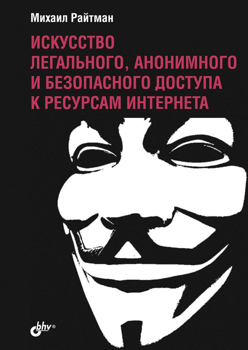 Искусство легального, анонимного и безопасного доступа к ресурсам Интернета  #1