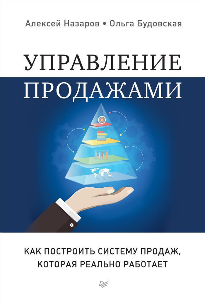 Управление продажами. Как построить систему продаж, которая реально работает   Назаров Алексей, Будовская #1
