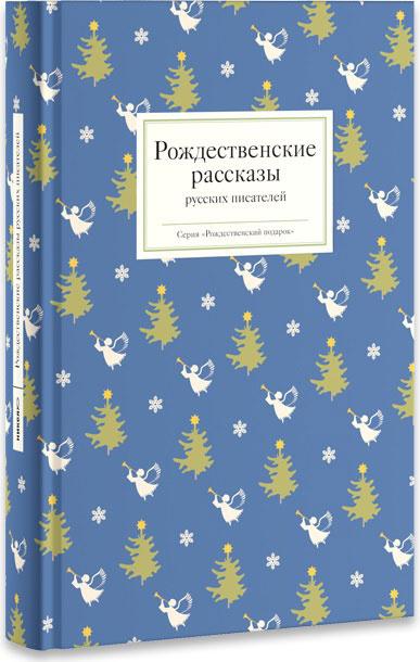 Рождественские рассказы русских писателей #1