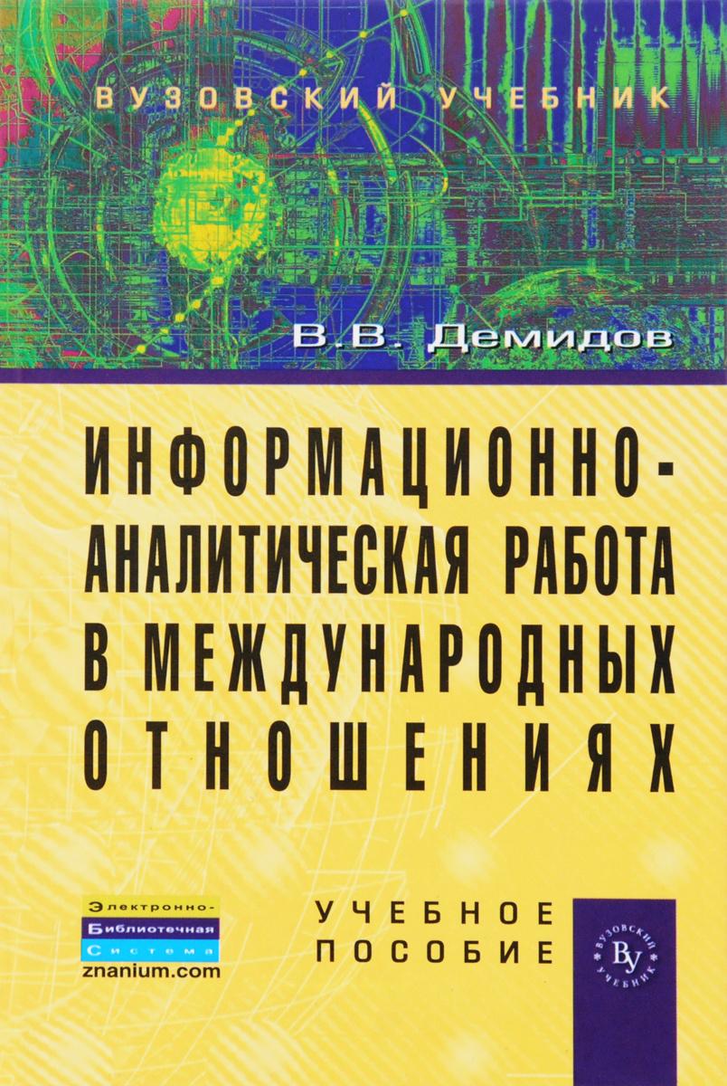 Информационно-аналитическая работа в международных отношениях. Учебное пособие | Демидов Валерий Викторович #1