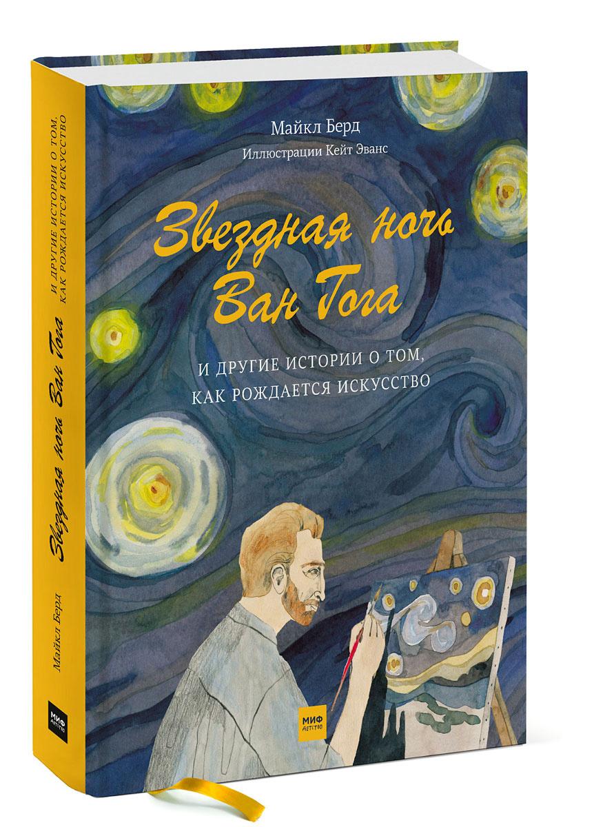 Звездная ночь Ван Гога и другие истории о том, как рождается искусство | Берд Майкл  #1