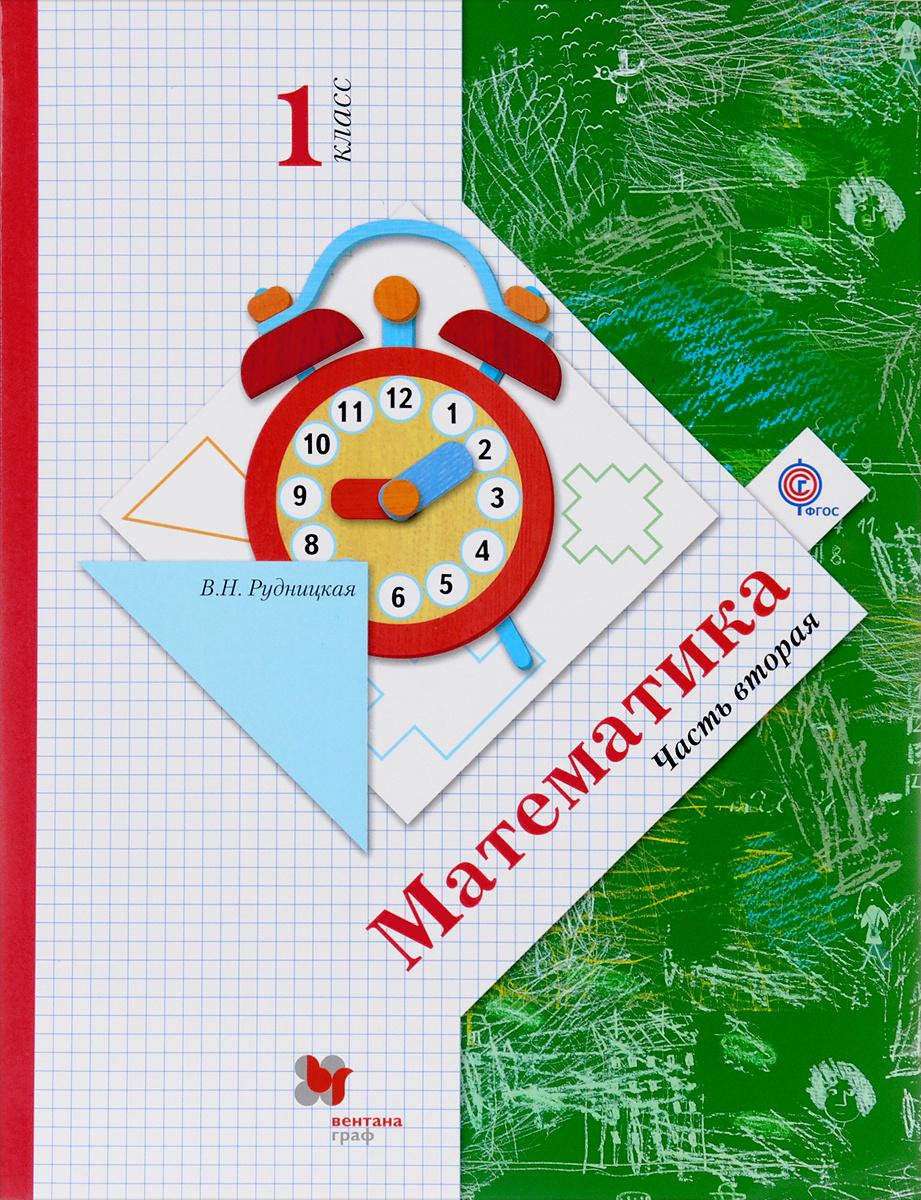 Математика. 1 класс. Учебник. В 2 частях. Часть 2 | Рудницкая Виктория Наумовна  #1