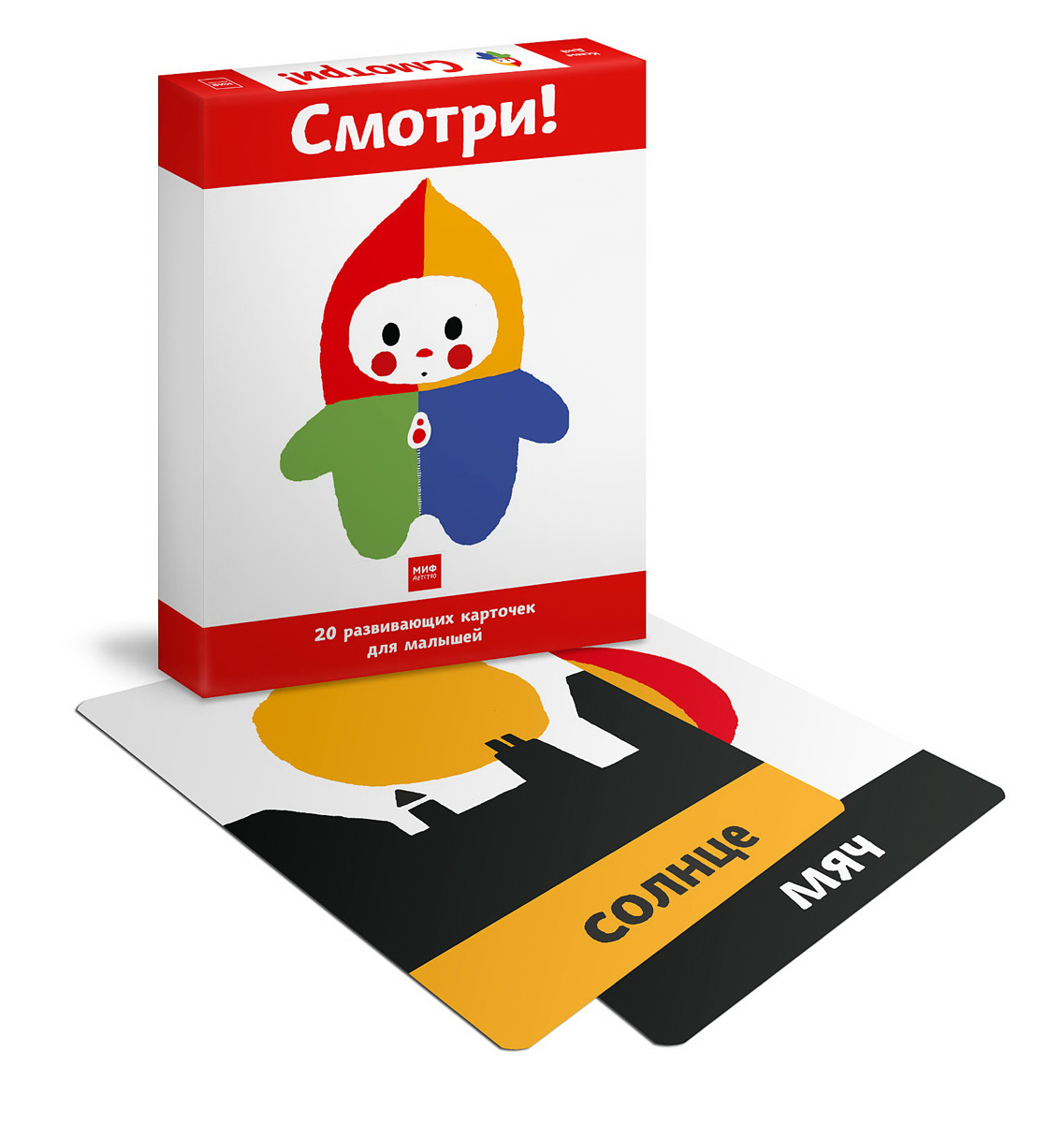 Смотри! (набор из 20 развивающих карточек)   Дэнё Ксавье #1