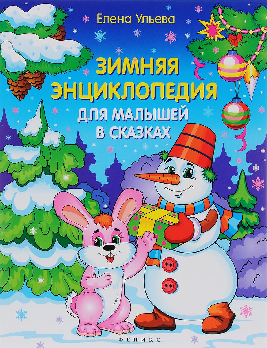 """Книга """"Зимняя энциклопедия для малышей в сказках"""" — купить ..."""
