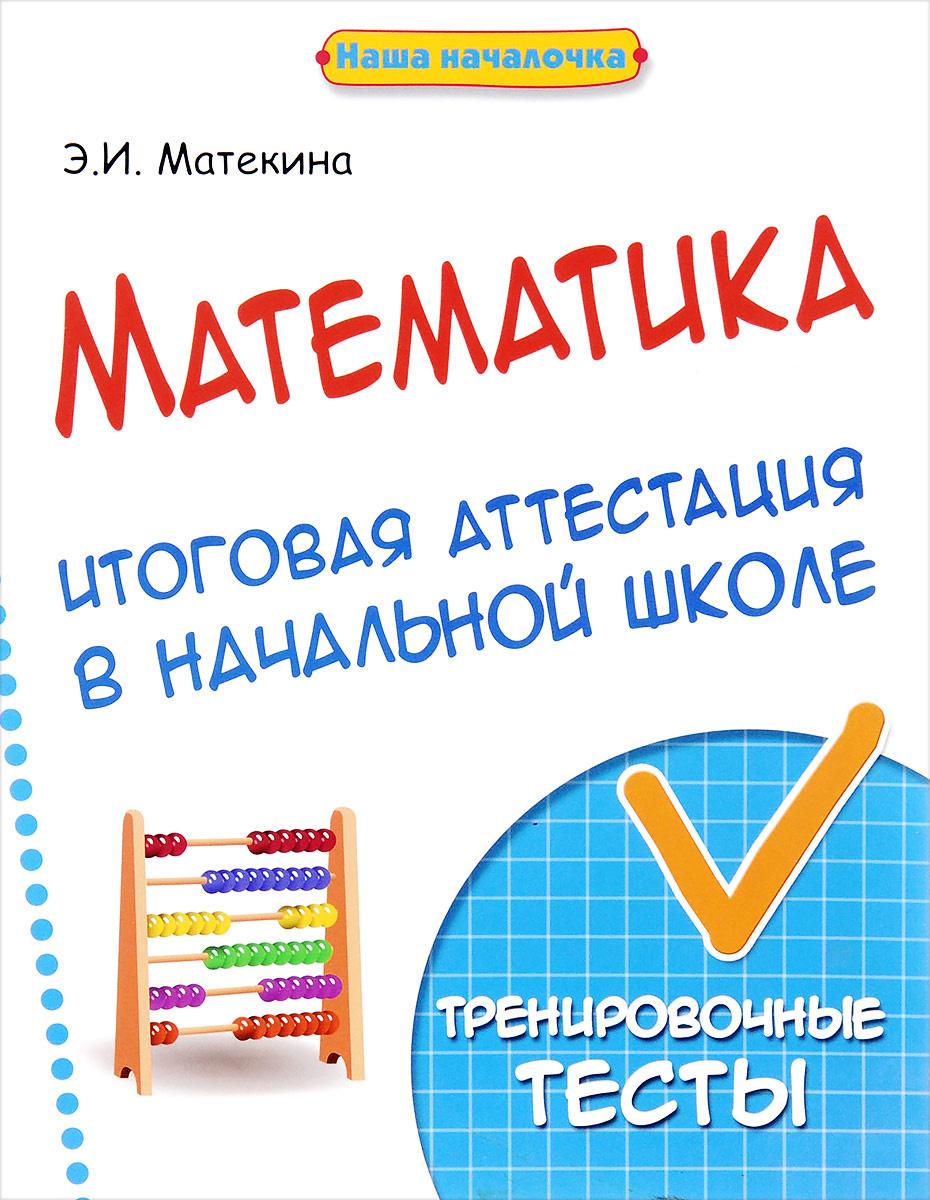 Математика. Итоговая аттестация в начальной школе. Тренировочные тесты  #1