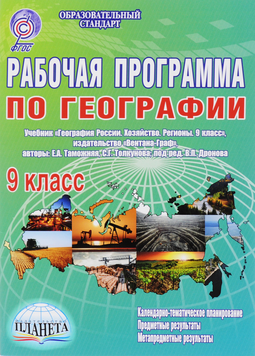 География. 9 класс. Рабочая программа. К учебнику Е. А. Таможней, С. Г. Толкуновой  #1