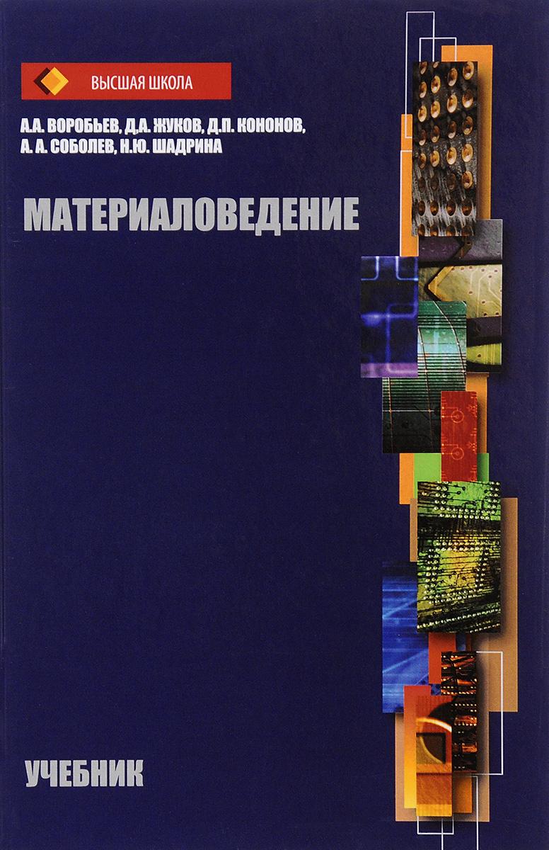 Материаловедение. Учебник   Жуков Д. А., Воробьев Александр Алфеевич  #1