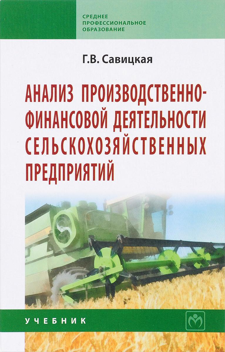 Анализ производственно - финансовой деятельности сельскохозяйственных предприятий. Учебник | Савицкая #1