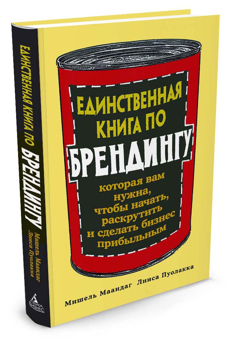 Единственная книга по брендингу, которая вам нужна, чтобы начать, раскрутить и сделать бизнес прибыльным #1