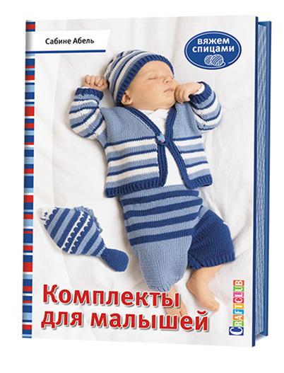 Комплекты для малышей. Вяжем спицами | Абель Сабина #1