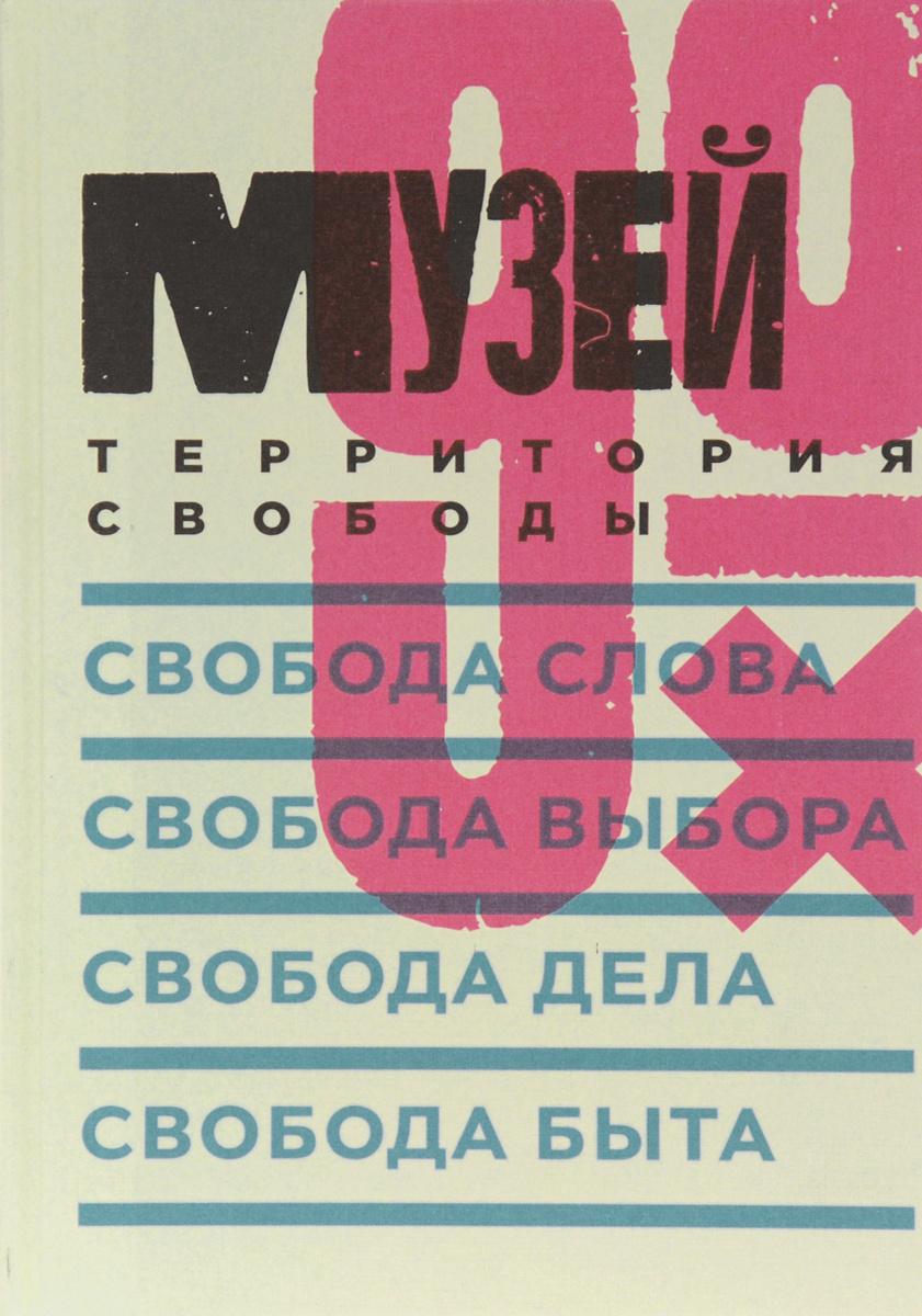 Музей 90-х. Территория свободы | Беленкина Катерина, Венявкин Илья  #1