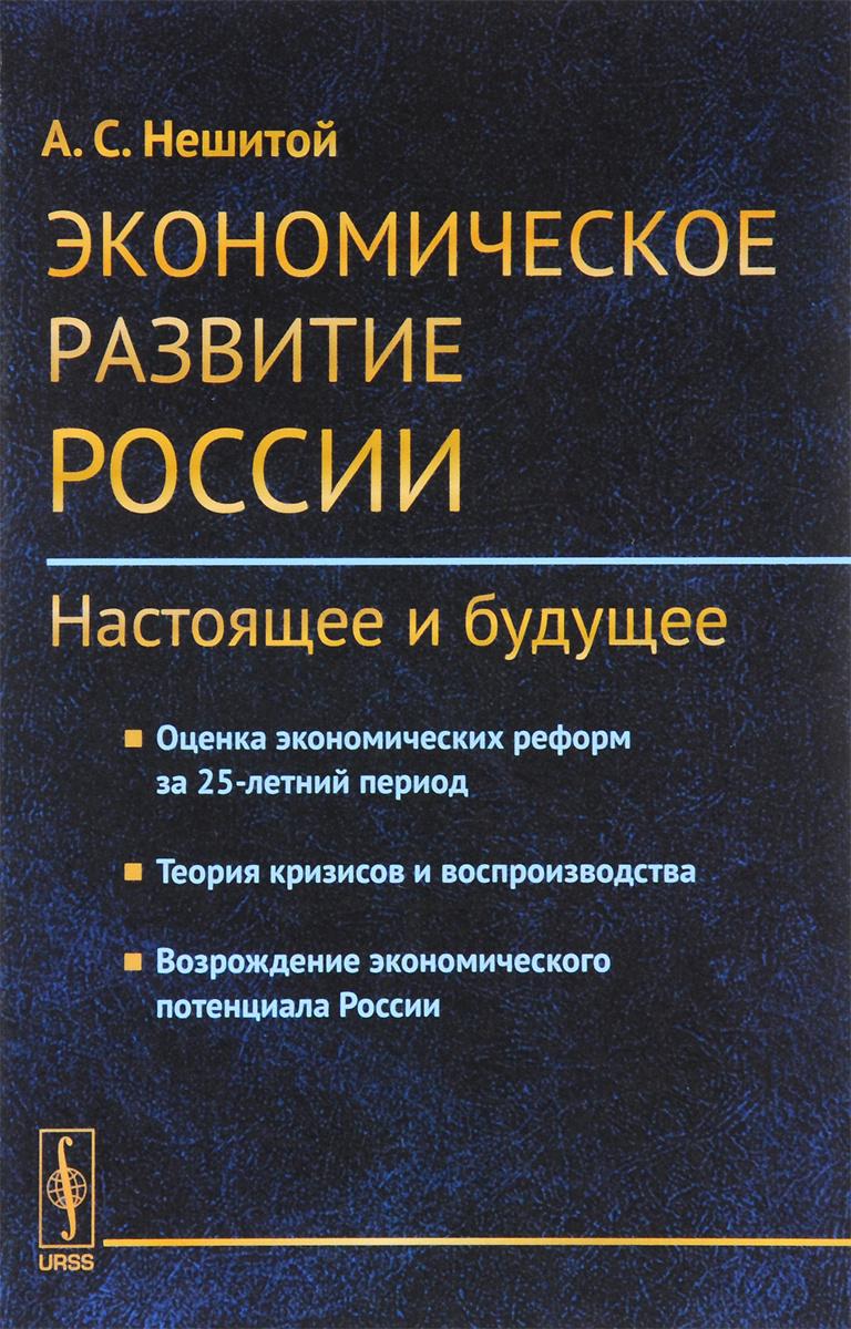 Экономическое развитие России. Настоящее и будущее. Оценка экономических реформ за 25-летний период. #1