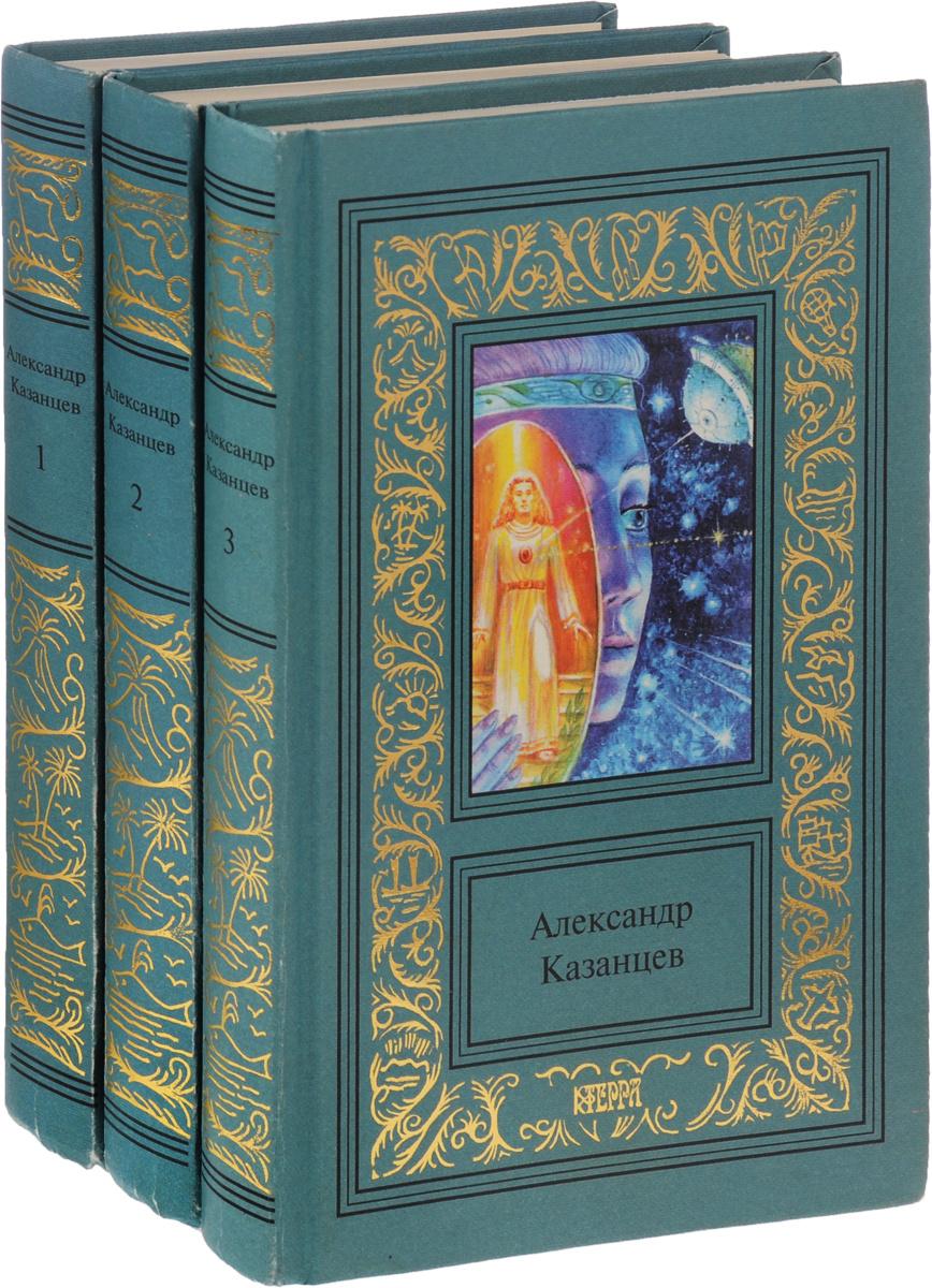 Александр Казанцев. Сочинения в 3 томах (комплект из 3 книг)  #1