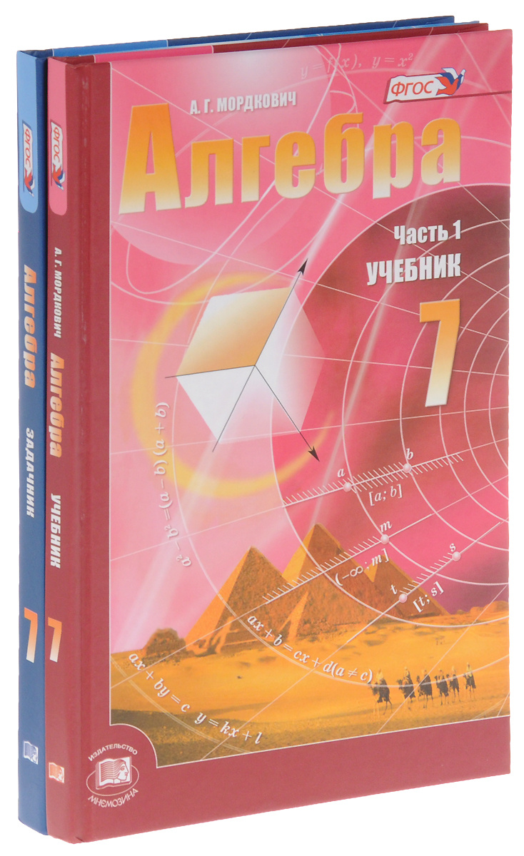 Алгебра 7 класс. В 2 частях. Учебник. Задачник (комплект)   Александрова Лидия Александровна, Мишустина #1