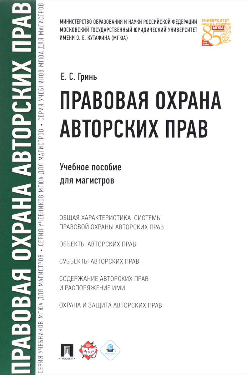 Правовая охрана авторских прав. Учебное пособие для магистров | Гринь Елена Сергеевна  #1