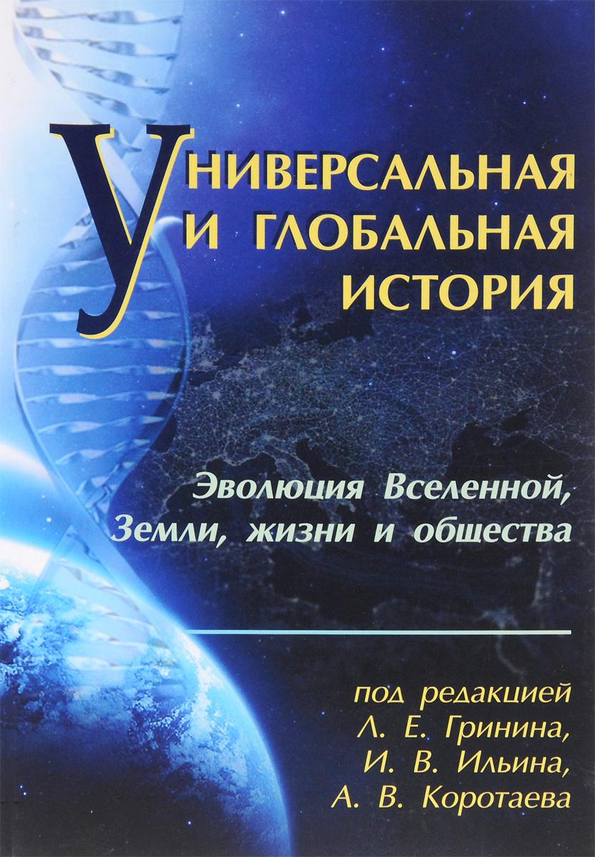 Универсальная и глобальная история. Эволюция Вселенной, Земли, жизни и общества. Хрестоматия. Ежегодное #1