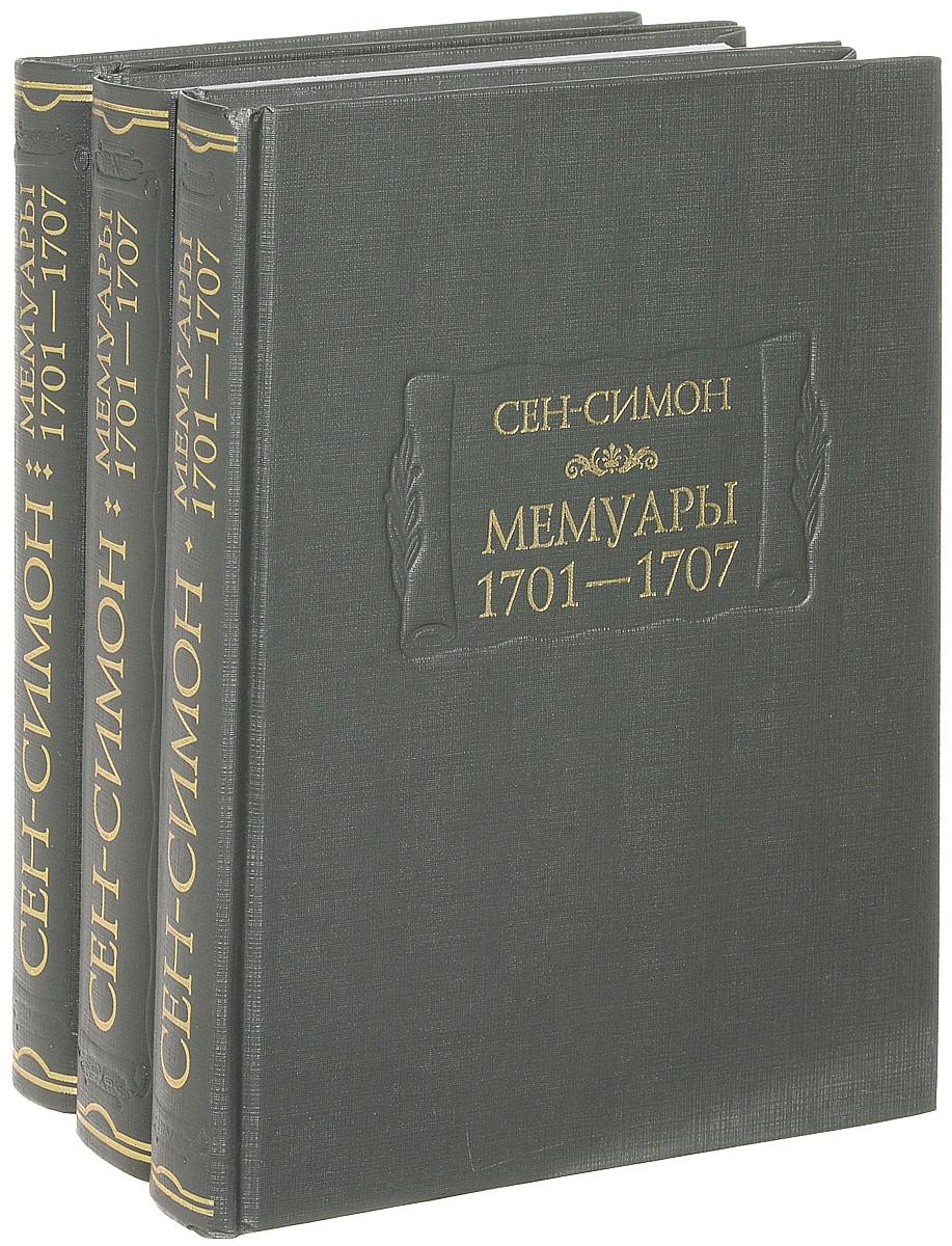Сен-Симон. Мемуары. 1701-1707. В 3 книгах (комплект) | де Сен-Симон Луи III  #1