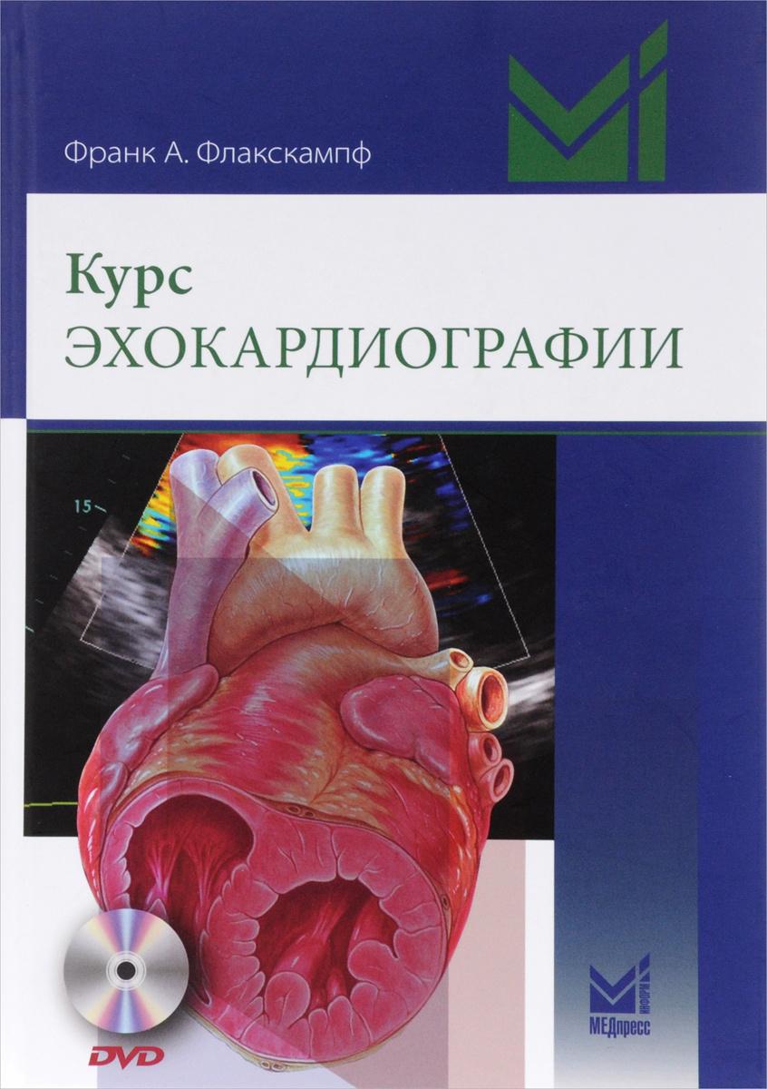 Курс эхокардиографии (+DVD)   Флакскампф Франк А. #1