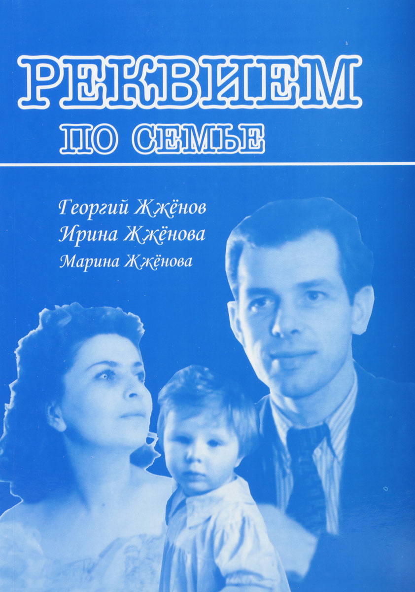 Реквием по семье | Жженова Марина Георгиевна #1
