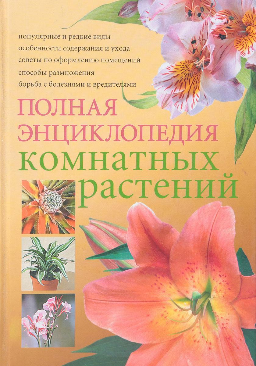 Энциклопедия комнатных цветов картинки