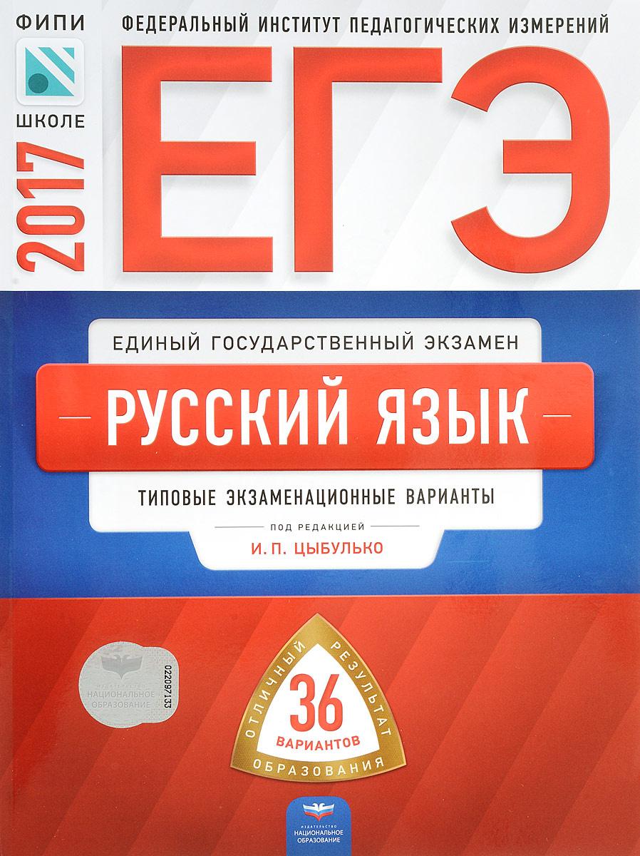 ЕГЭ 2017. Русский язык. Типовые экзаменационные варианты. 36 вариантов  #1