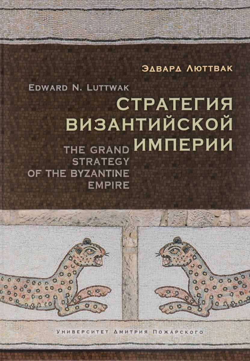 Стратегия Византийской империи #1