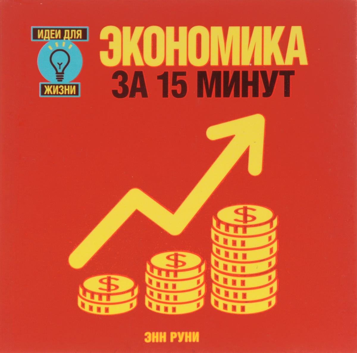 Экономика за 15 минут #1
