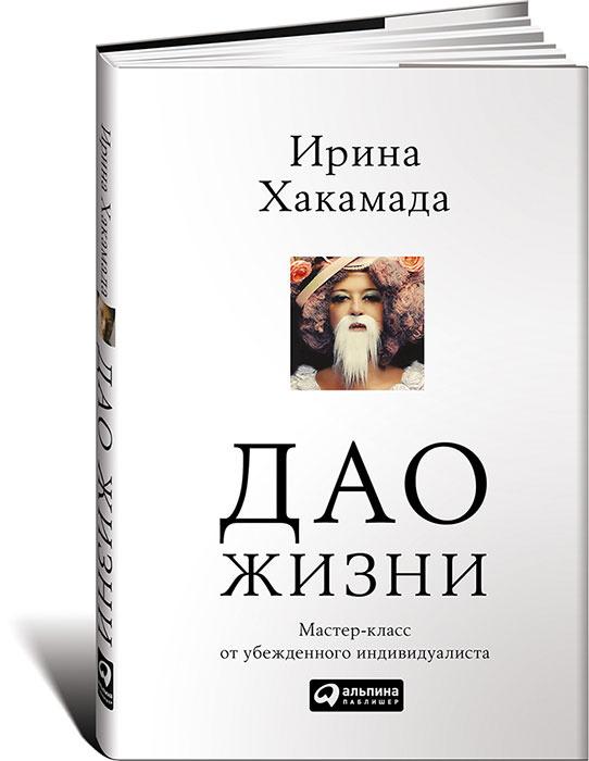 Дао жизни. Мастер-класс от убежденного индивидуалиста   Хакамада Ирина Муцуовна  #1