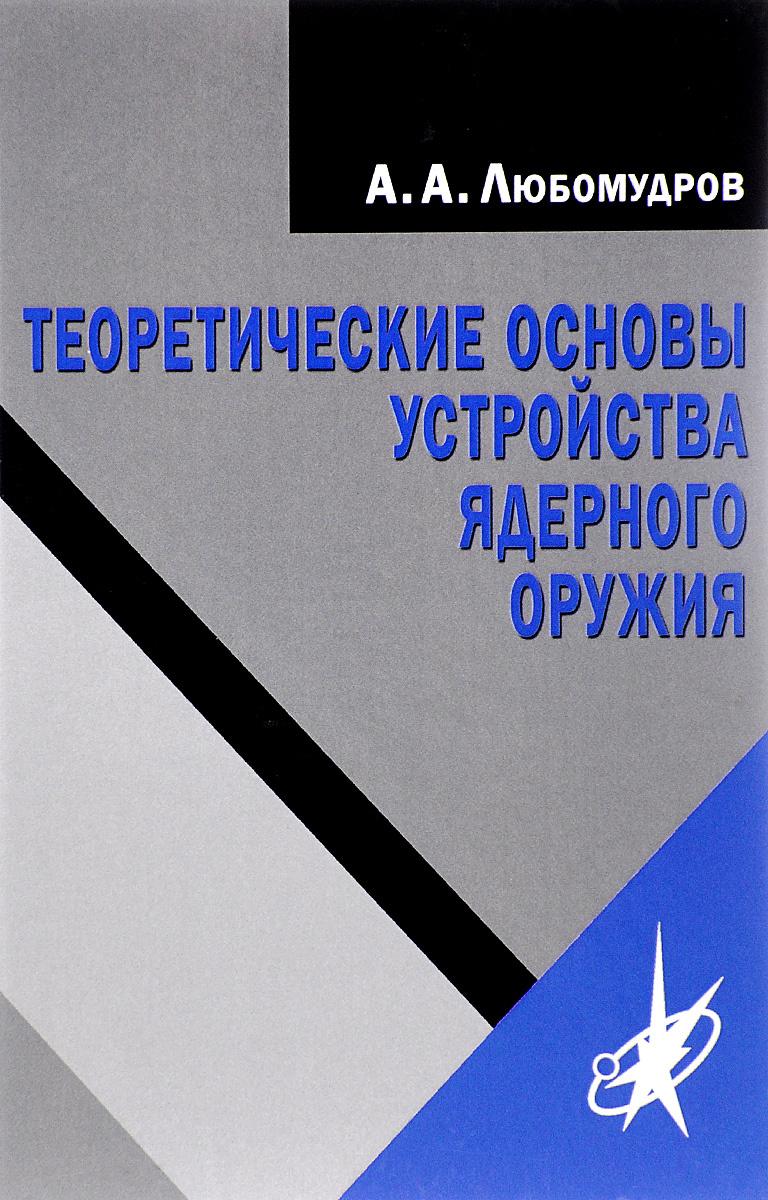 Теоретические основы устройства ядерного оружия | Любомудров Александр Александрович  #1