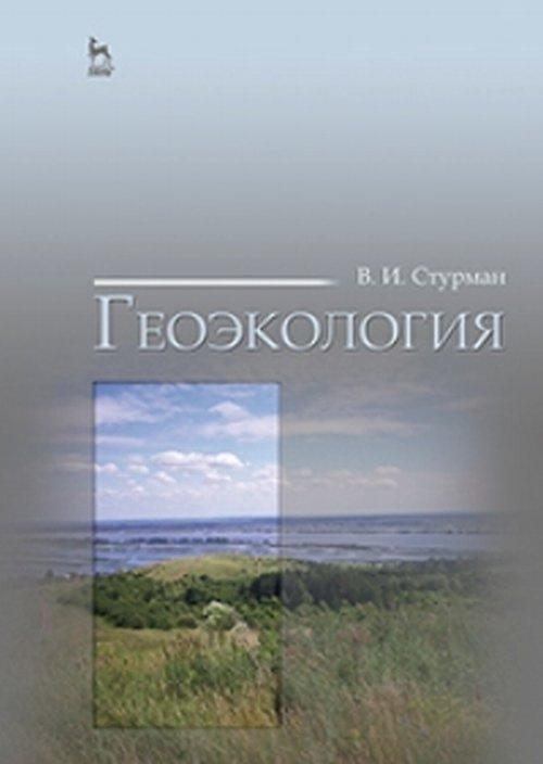 Геоэкология. Учебное пособие   Стурман Владимир Ицхакович  #1