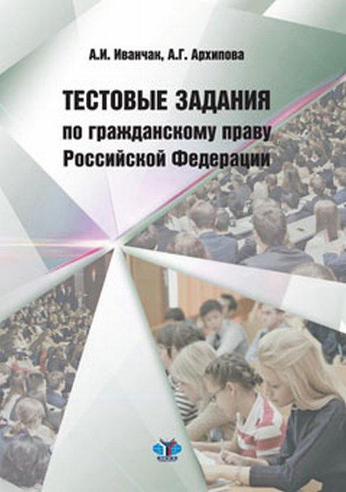 Тестовые задания по гражданскому праву Российской Федерации | Иванчак А. Г., Архипова А. Г.  #1