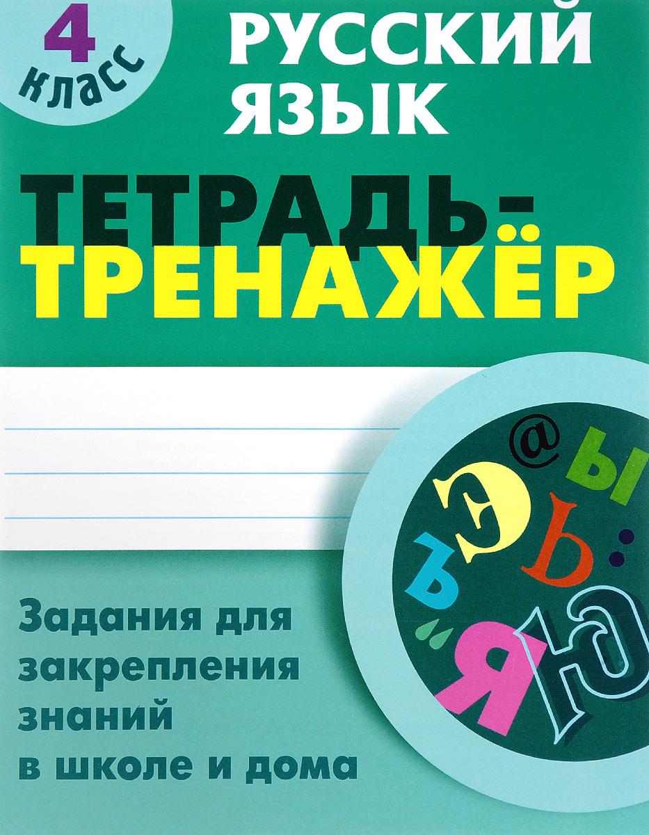 Русский язык. 4 класс. Тетрадь-тренажер #1