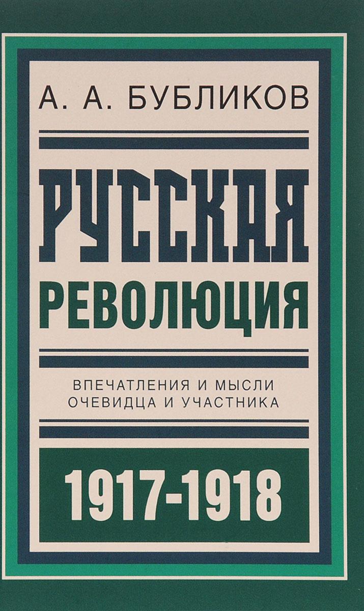 Русская революция. Впечатления и мысли очевидца и участника  #1