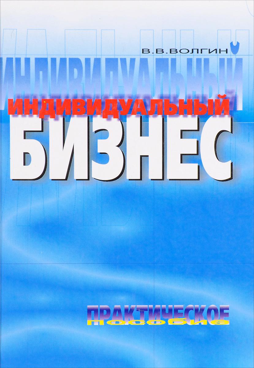 Индивидуальный бизнес | Волгин Владислав Васильевич #1