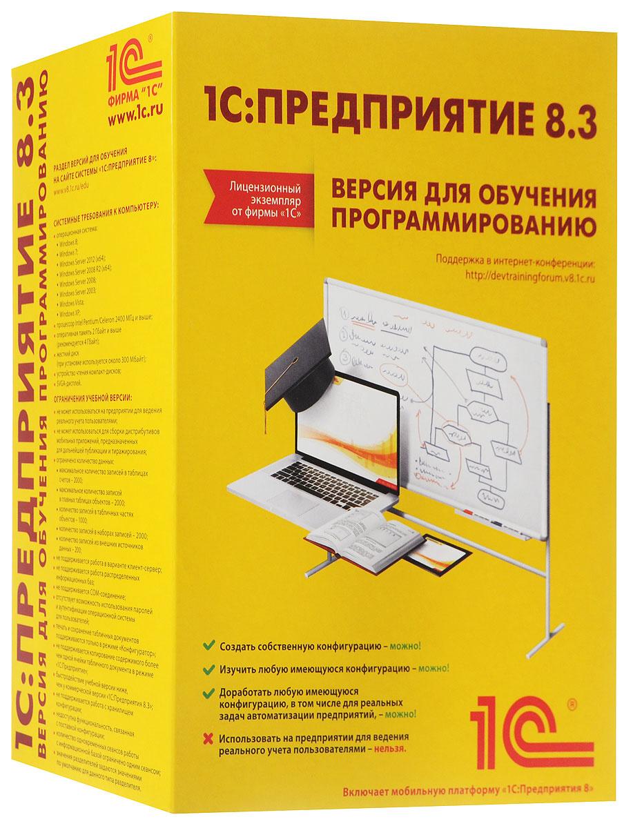 1С:Предприятие 8.3. Версия для обучения программированию  #1