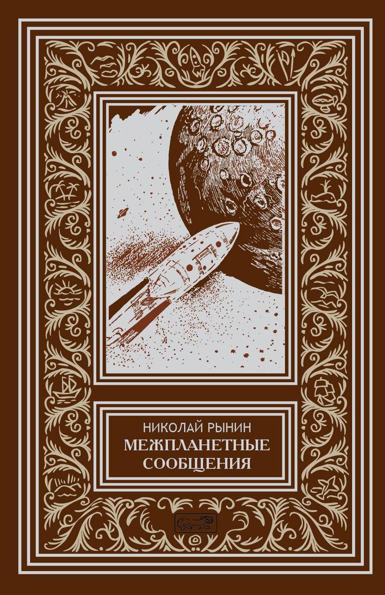 Межпланетные сообщения. Мечты, легенды и первые фантазии. Космические корабли. Лучистая энергия  #1