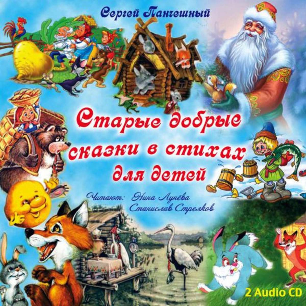 Старые добрые сказки в стихах Диск 1 | Панчешный Сергей #1