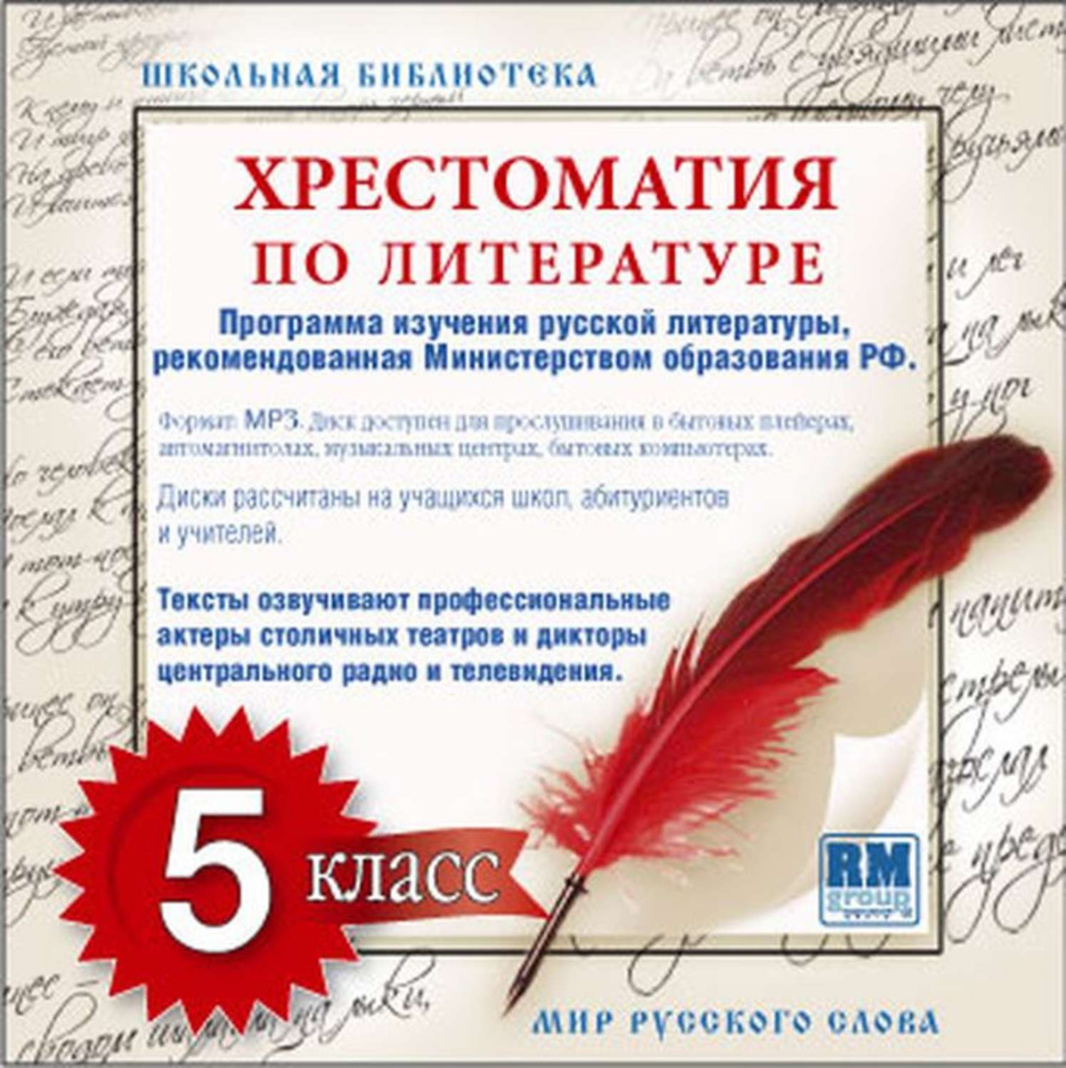 Хрестоматия по Русской литературе 5-й класс. Часть 1-ая | Коллективные сборники  #1
