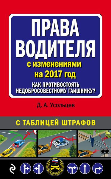 Права водителя. Как противостоять недобросовестному гаишнику? (с изменениями на 2017 год)  #1