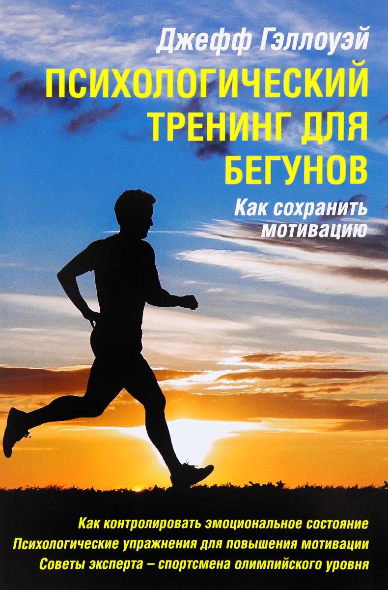 Психологический тренинг для бегунов. Как сохранить мотивацию | Галловэй Джеф  #1