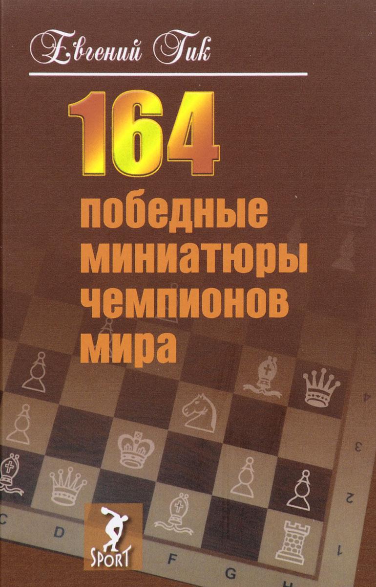 164 победные миниатюры чемпионов мира | Гик Евгений Яковлевич  #1
