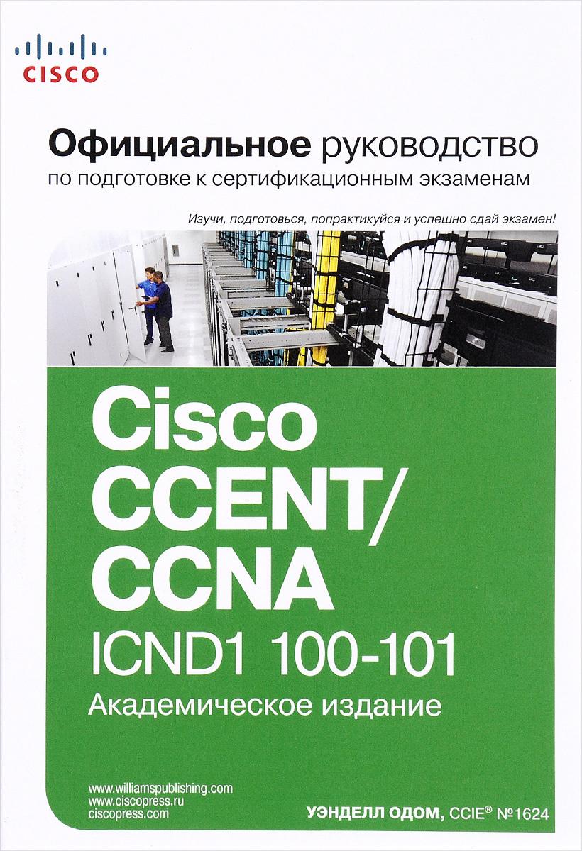 Официальное руководство Cisco по подготовке к сертификационным экзаменам CCENT/CCNA ICND1 100-101  #1