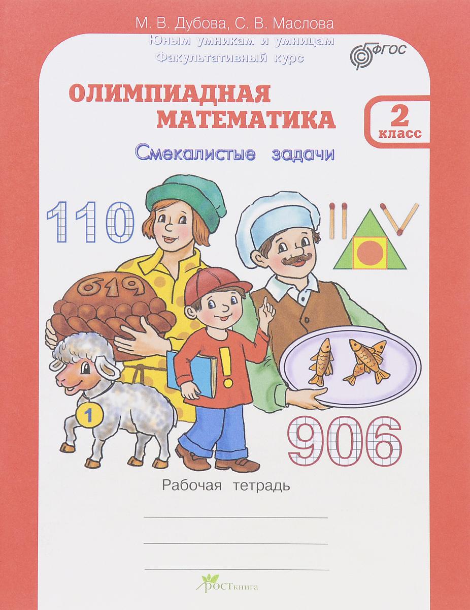 Олимпиадная математика. 2 класс. Смекалистые задачи. Рабочая тетрадь  #1