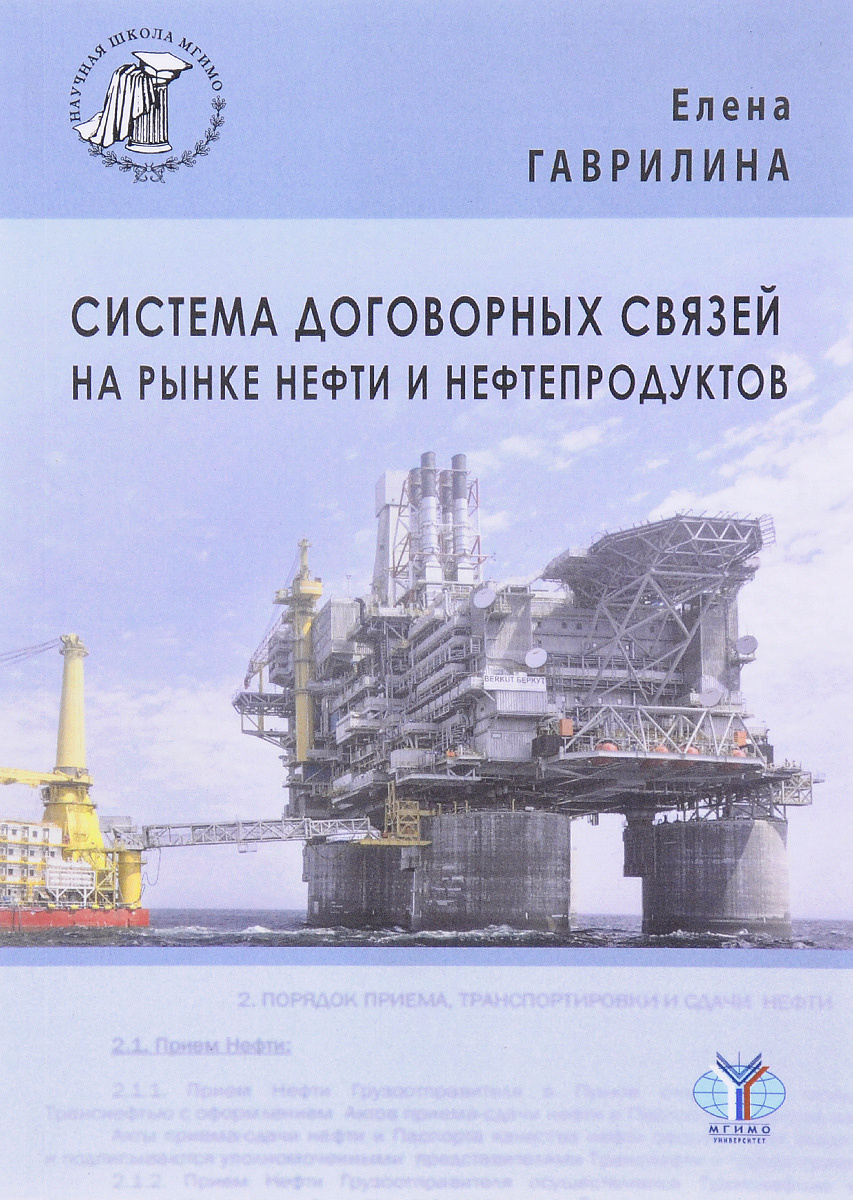 Система договорных связей на рынке нефти и нефтепродуктов | Гаврилина Елена Александровна  #1