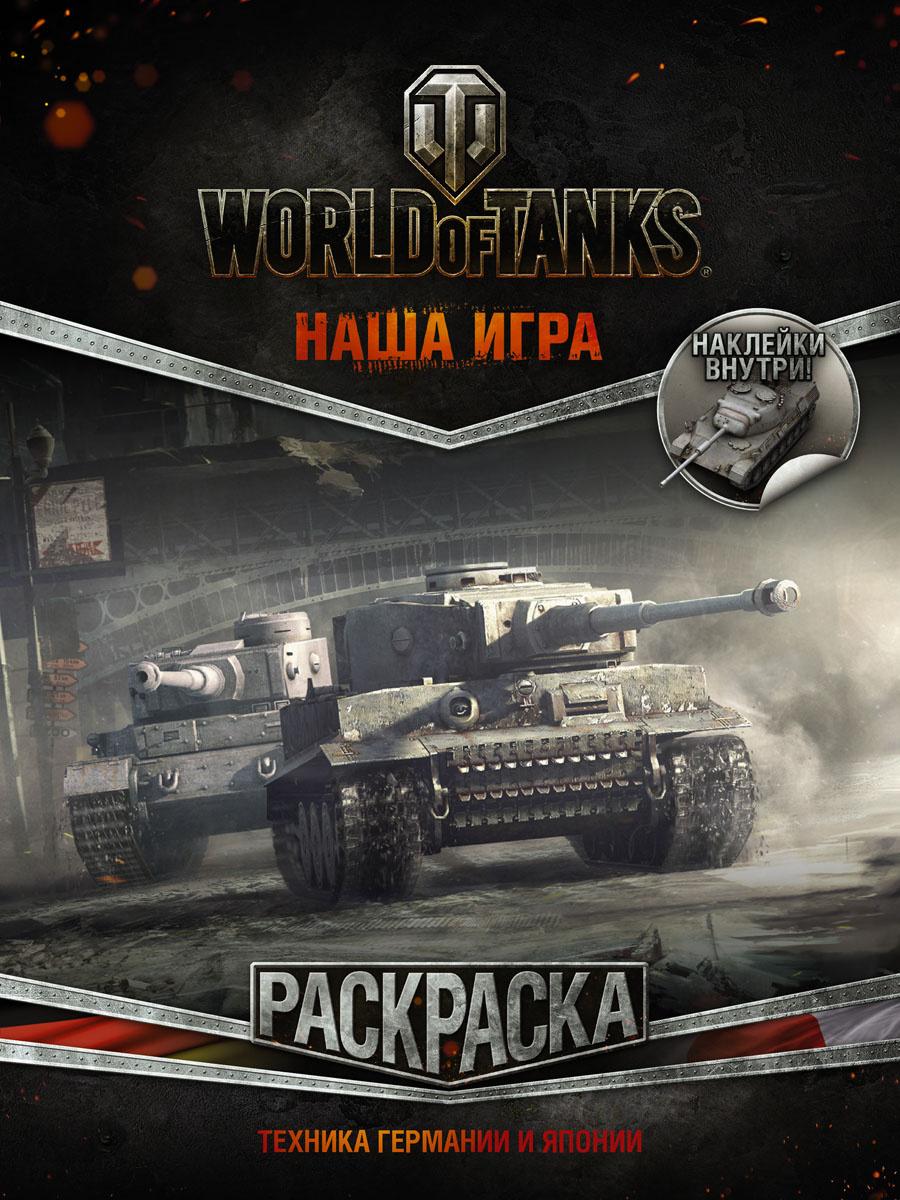 World Of Tanks раскраска техника германии и японии наклейки