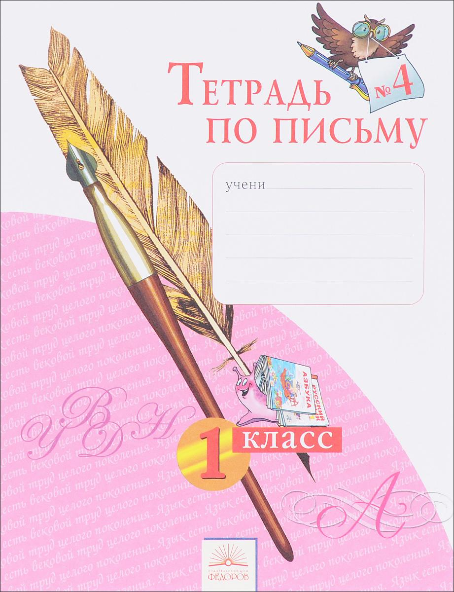 Тетрадь по письму №4. 1 класс #1