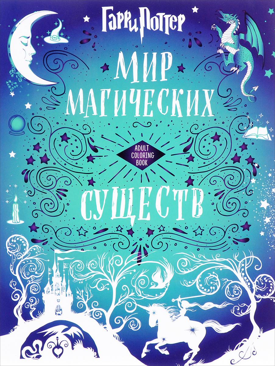 """Книга """"Гарри Поттер. Мир магических существ"""" — купить в ..."""