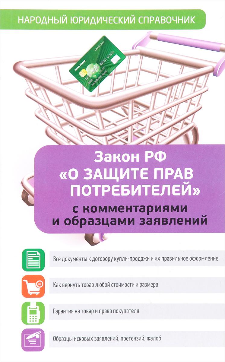 """Закон РФ """"О защите прав потребителей"""" с комментариями и образцами заявлений  #1"""