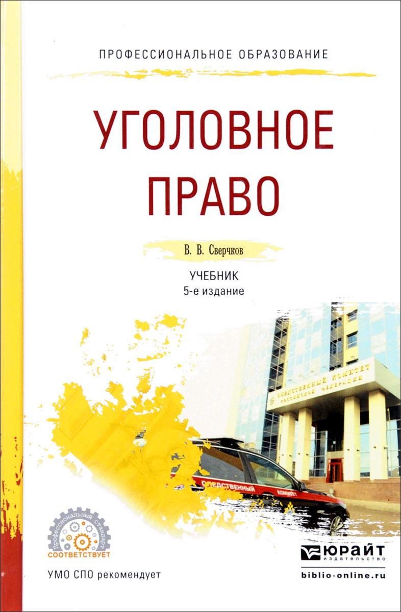Уголовное право. Учебник | Сверчков Владимир Викторович  #1