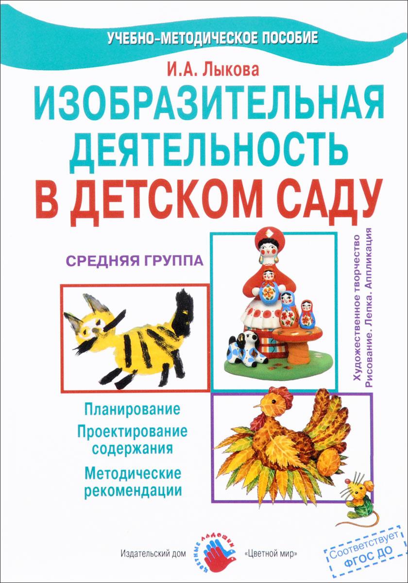Изобразительная деятельность в детском саду. Планирование. Проектирование содержания. Методические рекомендации. #1